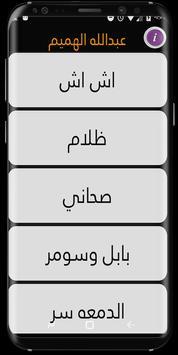 Abdullah al-Hamim new songs screenshot 2