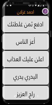Ahmed Ghazlan new song apk screenshot