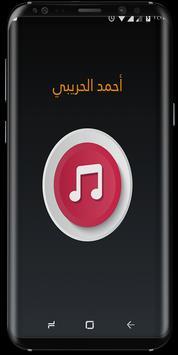 The Best Song Ahmed El Horeibi poster