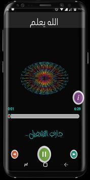 The Best Song Ahmed El Horeibi screenshot 1