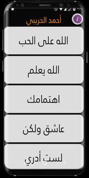 The Best Song Ahmed El Horeibi apk screenshot