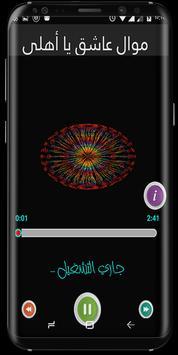 The most beautiful song Ahmed screenshot 1