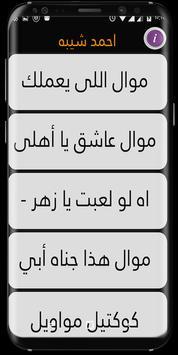The most beautiful song Ahmed screenshot 2