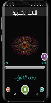 New Ajevan Songs apk screenshot