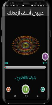 New Amal Shebli Songs apk screenshot