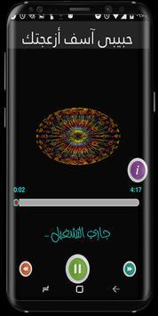 New Amal Shebli Songs screenshot 1