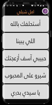 New Amal Shebli Songs screenshot 2