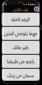 Ayoub Tarash New Songs apk screenshot