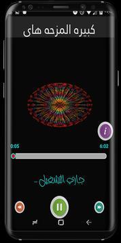 New album Fairouz Songs screenshot 1