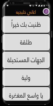 The most beautiful new Gulf songs apk screenshot