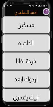 The Best Song Ahmed El Saadi screenshot 2