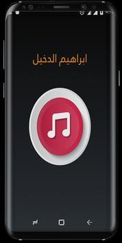 The most beautiful song Ibrahim Al - Dakhil poster