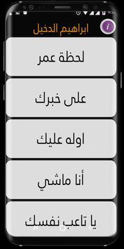 The most beautiful song Ibrahim Al - Dakhil screenshot 2