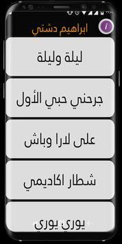 Ibrahim Dashti screenshot 2