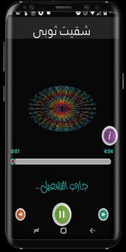 Arabic Songs 2018/2017 New screenshot 1