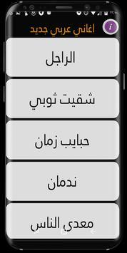 Arabic Songs 2018/2017 New screenshot 2