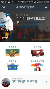 수원공업고등학교 apk screenshot