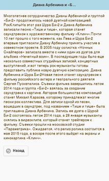 Музыка с_ВК apk screenshot