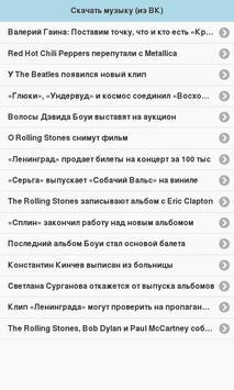 Cкачать музыку (из ВК) apk screenshot
