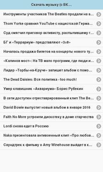 Скачать музыку (с ВКонтакте) apk screenshot