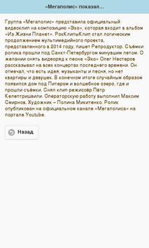 Музыка В>Контакте apk screenshot