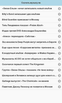 Скачать.музыку вк apk screenshot