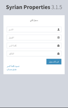 Syrian Properties screenshot 6