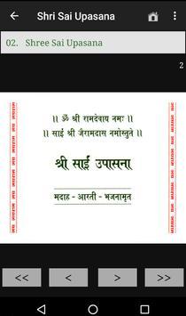 Sai Arpan screenshot 5