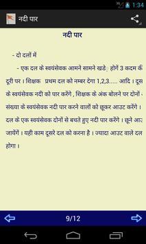 Vividh Khel screenshot 3