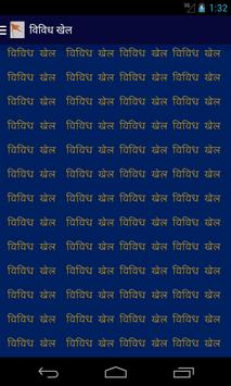 Vividh Khel poster