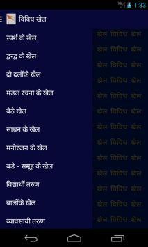 Vividh Khel screenshot 1