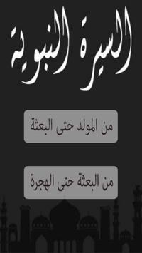 السيرة النبوية كاملة screenshot 3