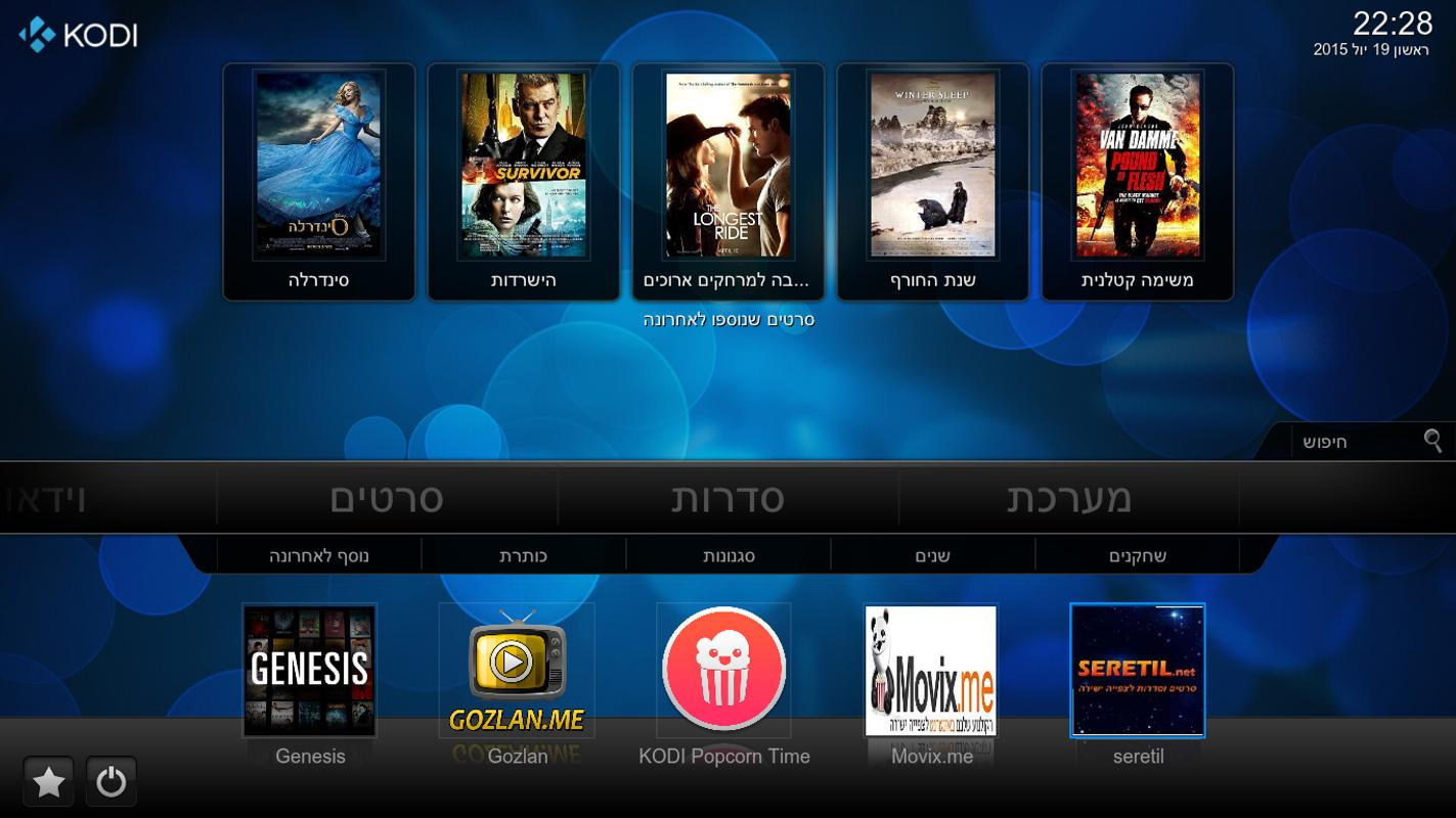Kodi Israel - TheWiz קודי for Android - APK Download