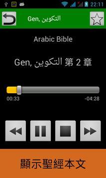 阿拉伯語聖經 Arabic Audio Bible screenshot 3
