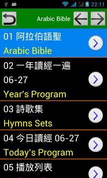 阿拉伯語聖經 Arabic Audio Bible screenshot 4