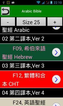 阿拉伯語聖經 Arabic Audio Bible screenshot 6