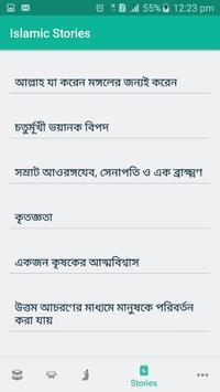 Beauty of Islam - Prayer Times, Baby Name screenshot 4