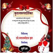 Kridantroopadarshika | Sanskrit icon