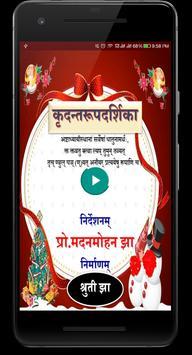 Kridantroopadarshika | Sanskrit poster