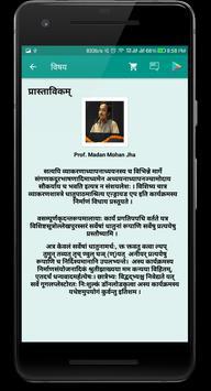 Kridantroopadarshika | Sanskrit screenshot 4