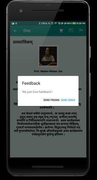 Kridantroopadarshika | Sanskrit screenshot 5