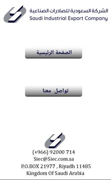 الصادرات السعودية apk screenshot