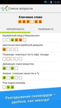 Сканворд Дня apk screenshot