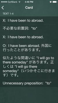 間違い易い英語 apk screenshot