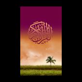 القران الكريم mp3 icon