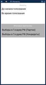 Монархия apk screenshot