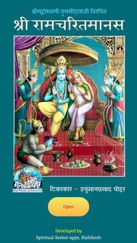 Shri Ramcharitmanas Gitapress poster