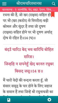 Shri Ramcharitmanas Gitapress apk screenshot