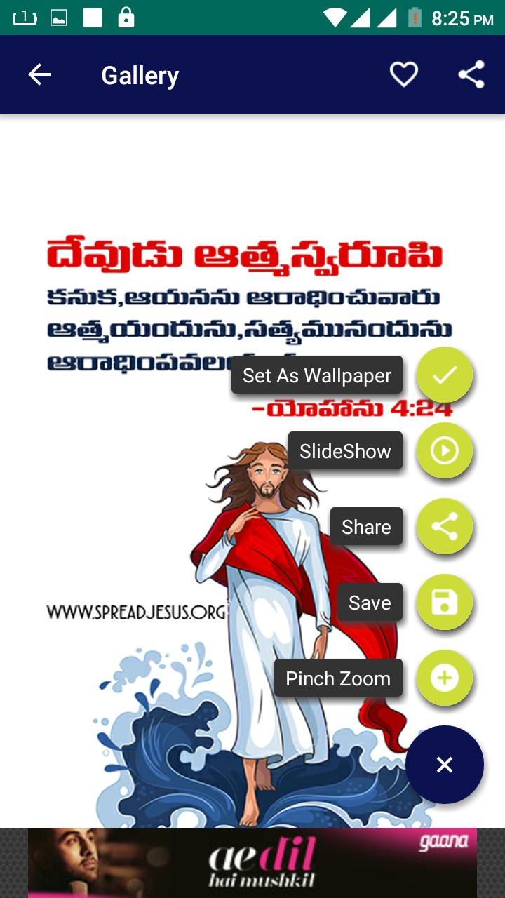 telugu bible free download for mobile