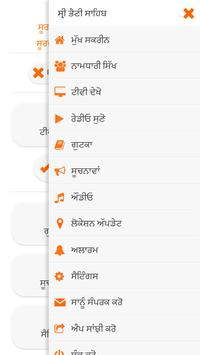 Sri Bhaini Sahib Official apk screenshot